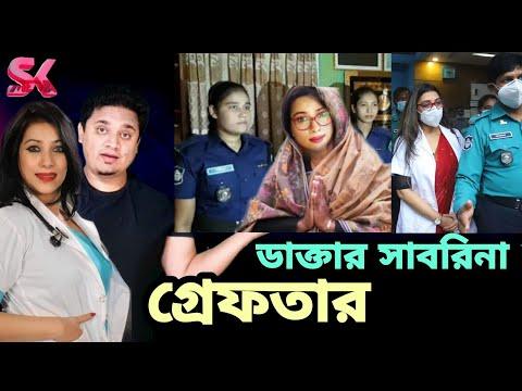আলহামদুলিল্লাহ ডাক্তার সাবরিনা গ্রেপ্তার || sk media || bd news ||