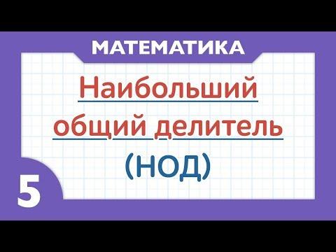 11 Что такое НОД наибольший общий делитель ( Математика 5 класс )