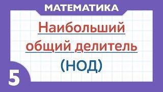11 -  Что такое НОД - наибольший общий делитель ( Математика - 5 класс )
