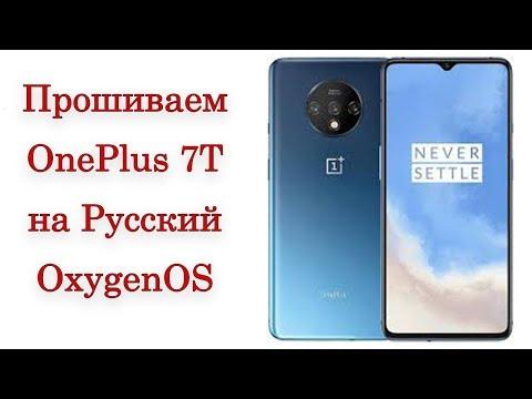 Инструкция как прошить на Русский язык OnePlus на примере OnePlus 7T, Firmware Update