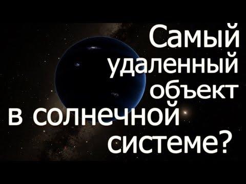 Самый Удаленный Объект в Солнечной системе?