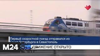 """""""Москва и мир"""": новая дорога и протесты во Франции - Москва 24"""