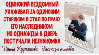 ПРАВО НА НАСЛЕДСТВО. Новый рассказ. Ирина Кудряшова. Интересно и поучительно