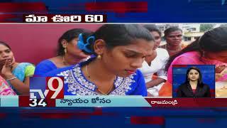 Maa Oori 60 || Top News From Telugu States || 17-10-2018 - TV9