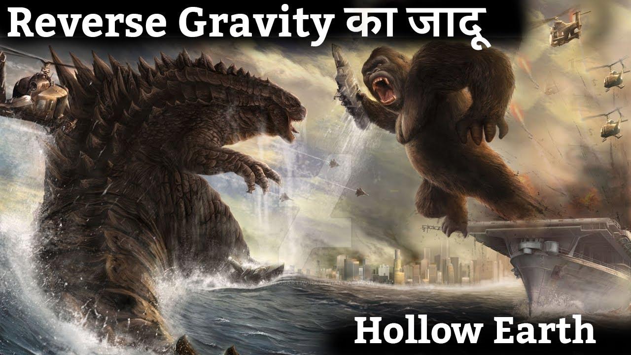 Hollow Earth की जादुई दुनिया | आखिर कैसे करती है काम Reverse gravity | Hollow earth hypothesis