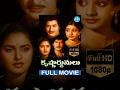 Krishnarjunulu Full Movie | Krishna, Sobhan Babu, Sridevi, Jayaprada | Dasari Narayana Rao | Satyam