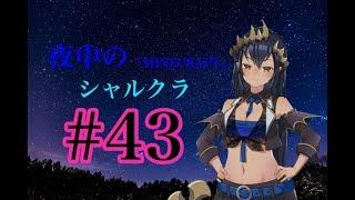 [LIVE] 【Minecraft】シャルクラ #43【島村シャルロット / ハニスト】
