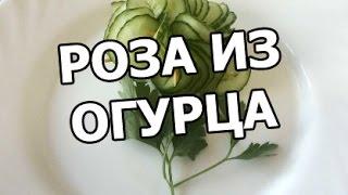 Роза из огурца - Украшение для салатов из овощей!