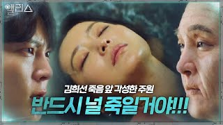 "[All-time ending] ""I'll pay the end"" Joo-won, Kim Hee-sun decide to revenge on death!"