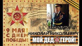 Мой ДЕД ГЕРОЙ/Не сломать,не забыть...