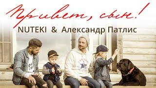 NUTEKI & Александр Патлис - Привет сын