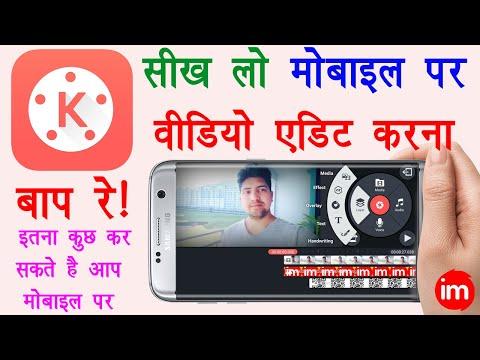 Kinemaster Video Editing Full Tutorial In Hindi - Professional Video Editing On Mobile In Hindi 2020