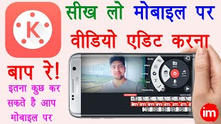 Kinemaster Video Editing Full Tutorial in Hindi - Professional Video Editing on Mobile in Hindi 2020