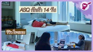 ASQ กักตัว 14 วัน กับลูกๆ รีวิวห้องโรงแรม ราคาต่อคน  | ยายนาง 22. februar 2021