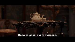 Beauty and the Beast / Η Πεντάμορφη και το Τέρας (2017) - Trailer HD Greek Subs