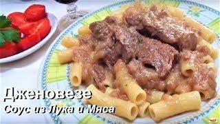 Соус Дженовезе из Лука и Мяса Знаменитый Неаполитансий соус. Salsa Genovese Napoletana