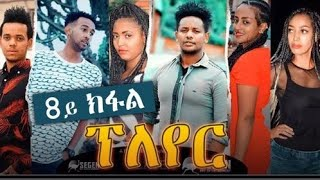 Efrem Michael (EFRA) - ፕለየር 8ይ ክፋል - Player (Part 8) | New Eritrean Series Movie 2020