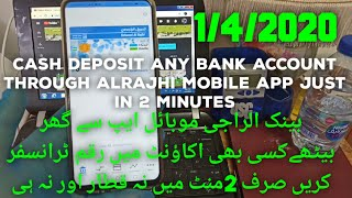 How to transfer money online in any bank account through tahweel Alrajhi بینک اکاؤنٹ میں رقم بھیجنا