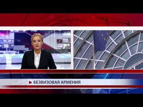 Безвизовая Армения
