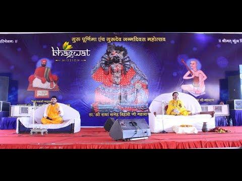 Guru Purnima Mahotsav 2017