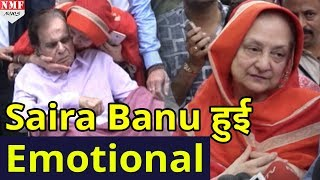 Hospital से Dilip Kumar को मिली छुट्टी से Saira Banu हुई Emotional Fans