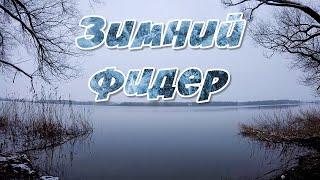 Зимний Фидер! Ловля Леща на фидер! Зимняя рыбалка на Фидер Зима 2020!
