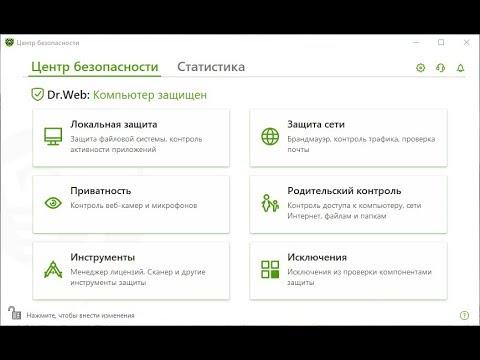 Обзор и тестирование Dr.Web Security Space 12.0 для Windows