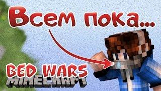 Фото ВСЕМ ПОКА... БЕД ВАРС С БРАЙКЛСОМ Quick Bed Wars VimeWorld Minecraft Mini Game