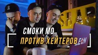 СМОКИ МО ПРОТИВ ХЕЙТЕРОВ #vsrap