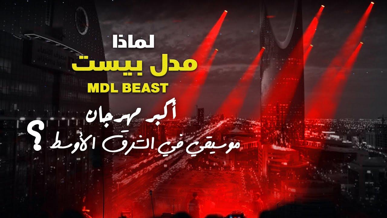 لماذا مدل بيست  أكبر مهرجان موسيقي في الشرق الأوسط؟