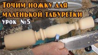 Токарные работы: Точим ножку для маленькой табуретки на токарном станке по дереву