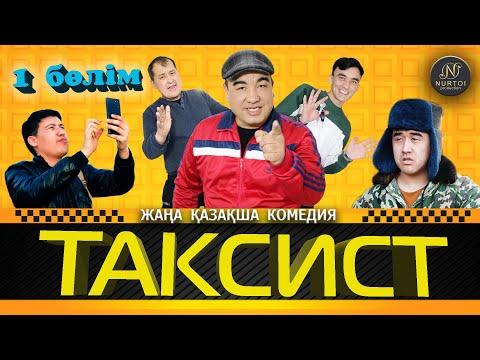 """ Таксист"" 1"