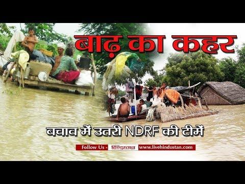 बाढ़ का खतरा: घाघरा-सरयू का जलस्तर बढ़ा II flood , Uttar Pradesh, up flood