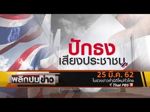 ปักธงเสียงประชาชน - วันที่ 25 Mar 2019
