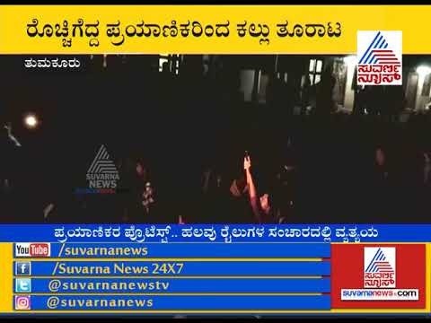 Tumkur: Public Throws Stone At Train After Halt For Two Hours