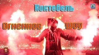 """2017 Крым, Феодосия, Коктебель - Фаер-шоу """"Крым Fire Fest"""". Огненное шоу"""