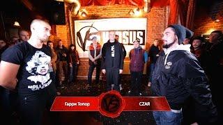 Гарри Топор - 3 Раунда vs Czar (Versus battle)