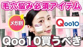 【Qoo10メガ割】メガ割最後に買っておきたい!毛穴集中スキンケア8選