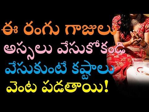 ఈ రంగు గాజులు అస్సలు వేసుకోకండి వేసుకుంటే కష్టాలు వెంట పడతాయి || MYTV India