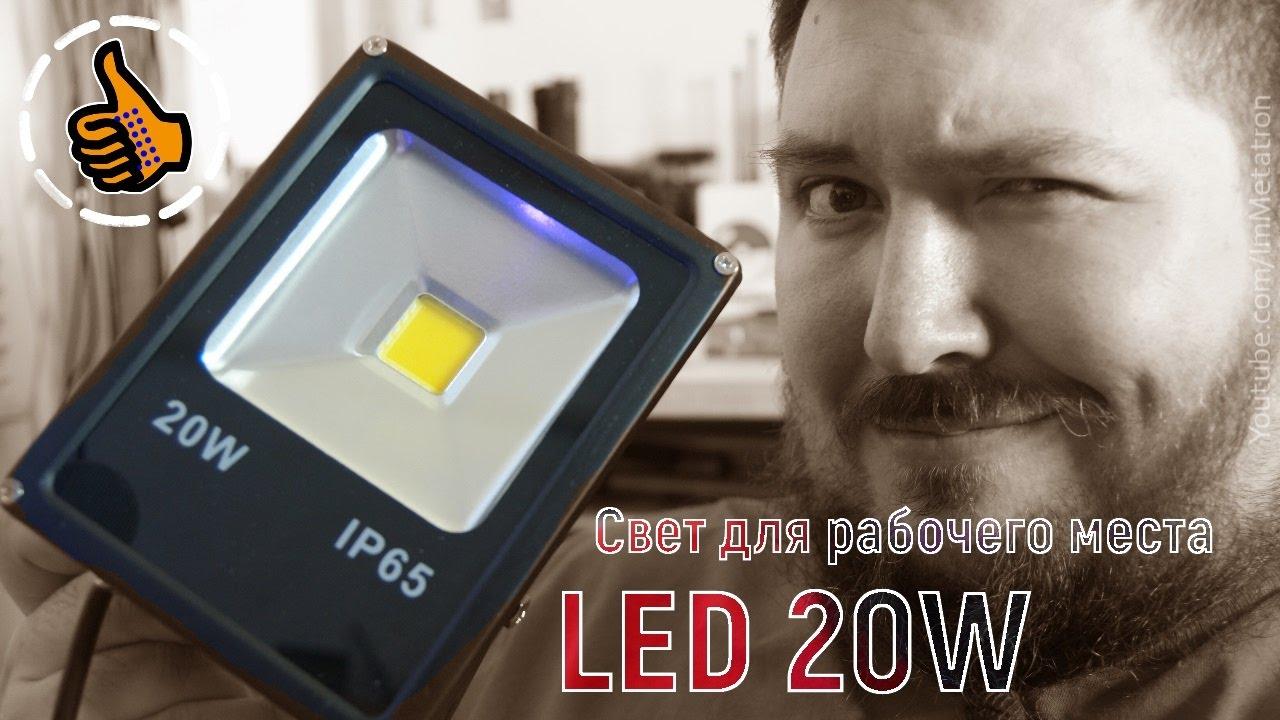 Прожектор на диоде 20Вт с IP65 / 20W <b>LED Flood Light</b> / Свет для ...
