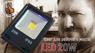 прожектор на диоде 20вт с ip65 20w led flood light свет для рабочего места