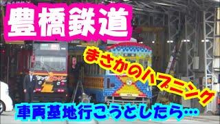 【豊橋鉄道】車両基地まで行ってみようと思ったらまさかの出来事が!!(一部前面展望)