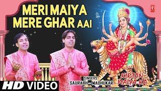 Meri Maiya Mere Ghar Aai I Devi Bhajan I SAURABH MADHUKAR I Kirtan Maiya Ka I Full HD Song
