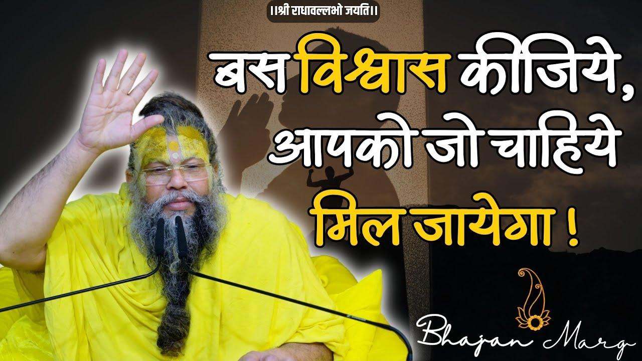 बस विश्वास कीजिये, आपको जो चाहिये मिल जायेगा ! | Shri Hit Premanand Govind Sharan Ji Maharaj