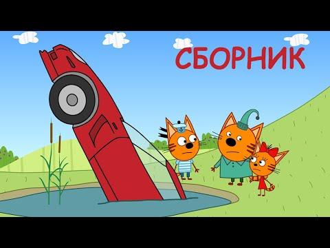 Мультфильм 3 котика