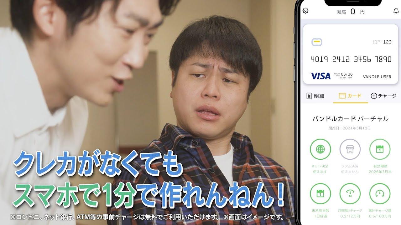 バンドルカード × NON STYLE 「ドライヤー」編