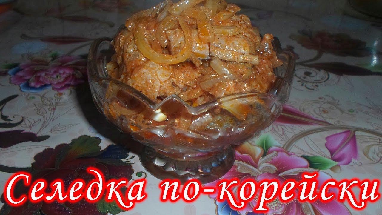Селедка по-корейски с томатной пастой. Очень вкусный рецепт маринованной сельди