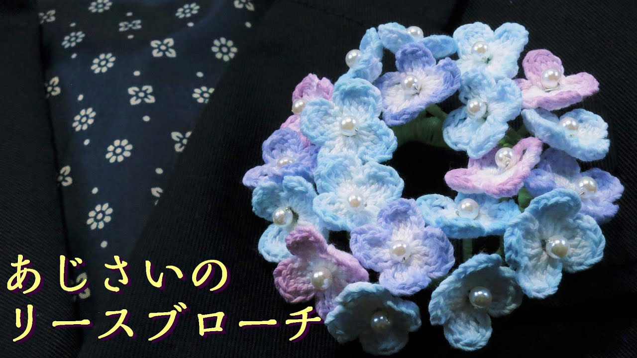 【100均レース編み】初心者でも簡単♪あじさいのリースブローチ~ Hydrangea wreath brooch -Lace crocheting-
