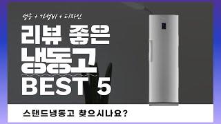 스탠드냉동고 찾으시나요? 상품리뷰기반 냉동고 추천 BE…