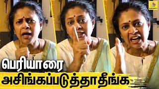 Lakshmi Ramakrishnan Slams Karupar Kootam | Periyar